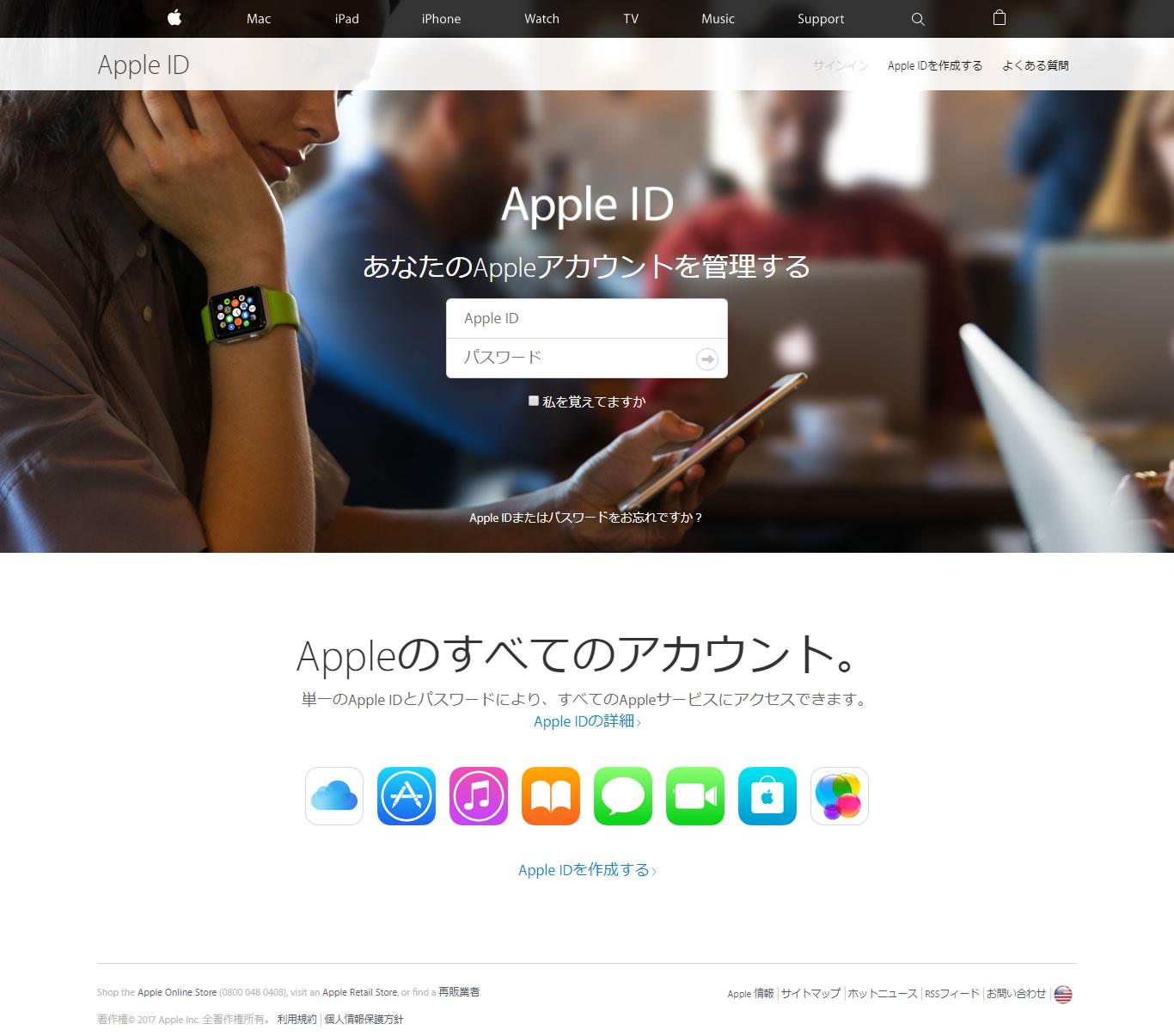 Apple ID偽造