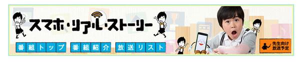 http://www.nhk.or.jp/sougou/sumaho/