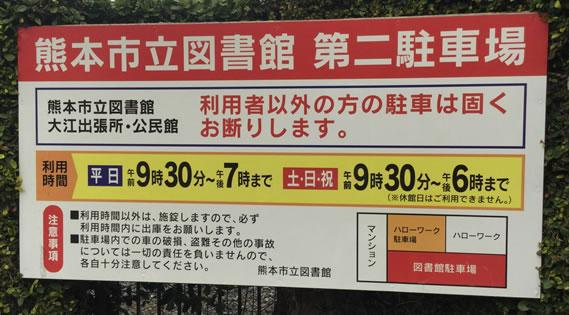 熊本市立図書館 第二駐車場