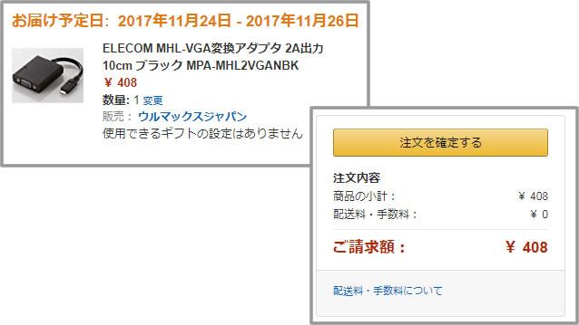 Amazon送料無料