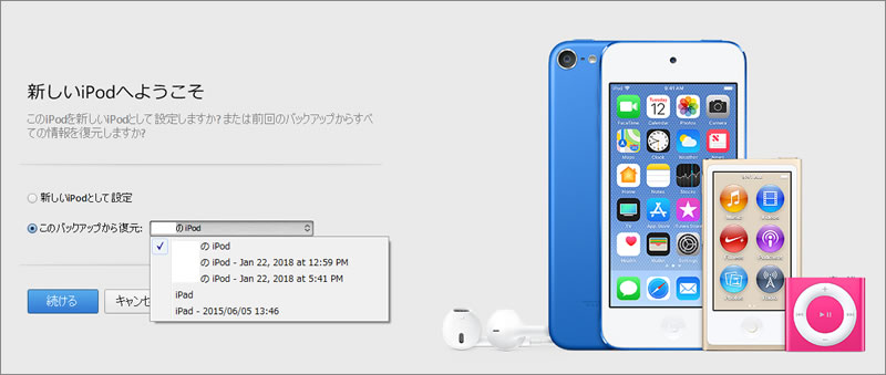 iPodtouch復元