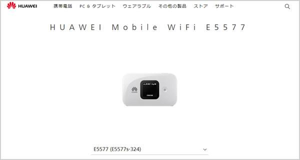 楽天モバイル HUAWEI E5577