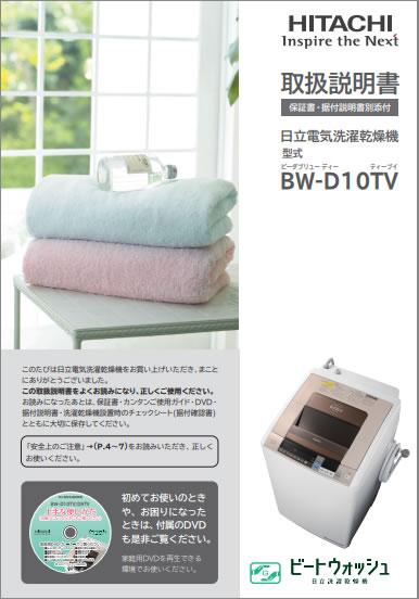 BW-D10TV