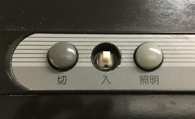レンジフードのボタン