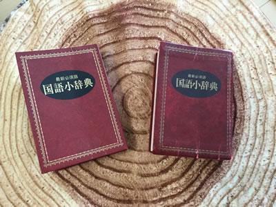 国語小辞典