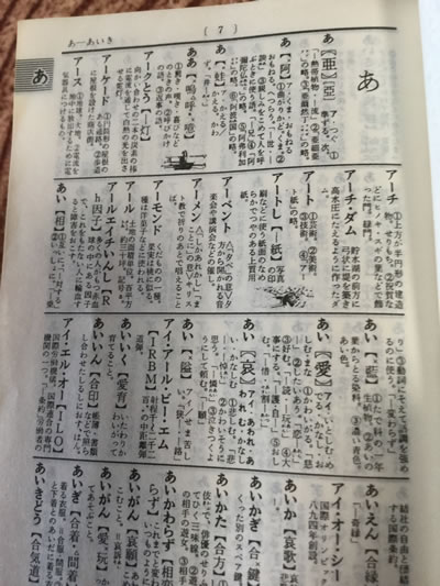 国語小辞典 古い方