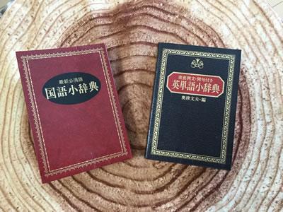国語小辞典 英単語小辞典