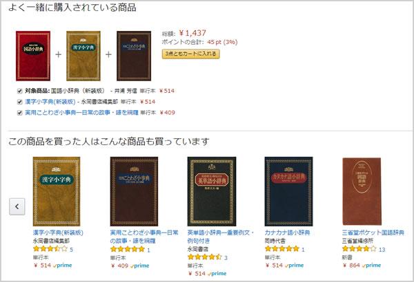 小辞典シリーズ