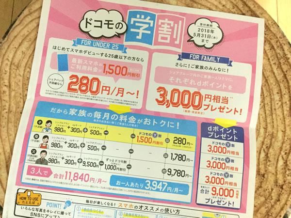 ドコモ 学割280円~