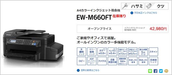 EW-M660FT