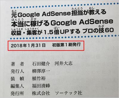元Google AdSense担当が教える 本当に稼げるGoogle AdSense