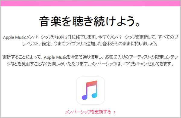 Apple Music 無料体験終了