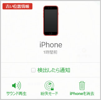 iPhone古い位置情報