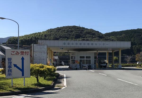 扇田環境センター