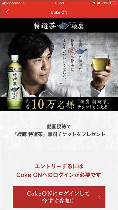 「綾鷹 特選茶」無料チケット