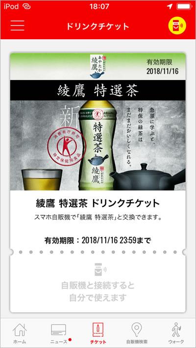 「綾鷹 特選茶」無料チケットをゲット