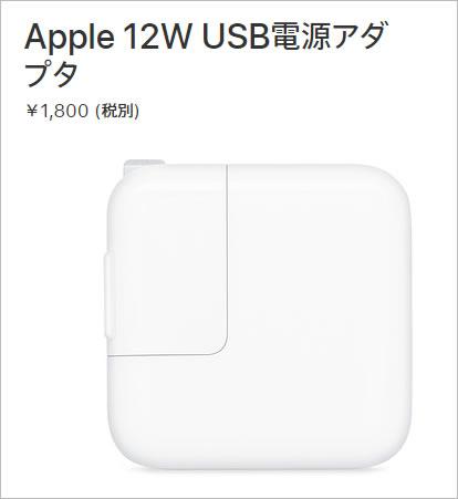 iPadのUSB電源アダプタ