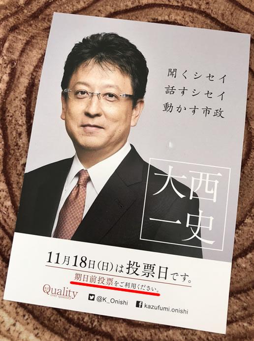 熊本市長選挙