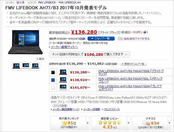 FMV LIFEBOOK AH77/B3 2017年10月発表モデル