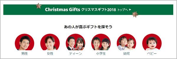Amazon(アマゾン)でクリスマスプレゼント