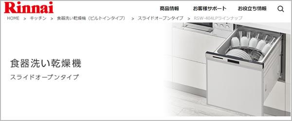 リンナイ 食洗器