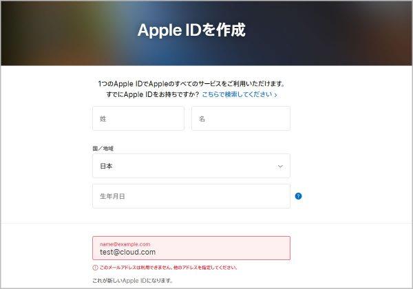 Apple ID作成