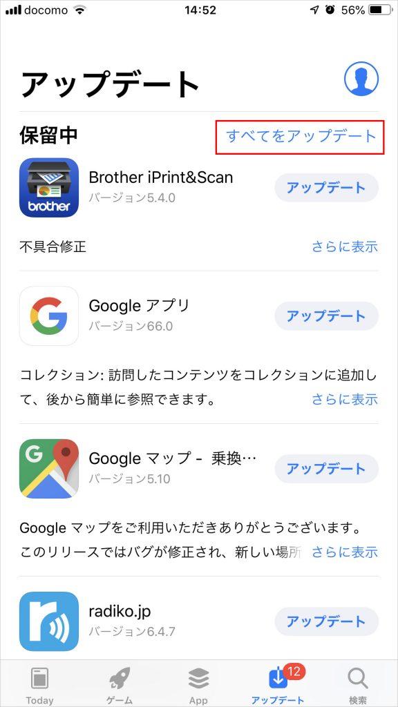 アプリ アップデート