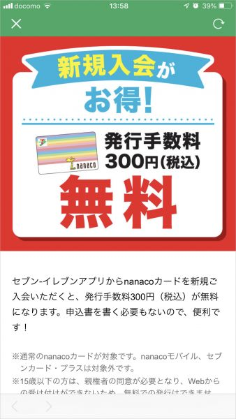 nanacoカード今なら発行手数料無料!