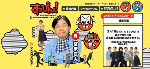 NHKラジオ すっぴん!