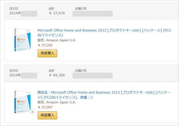 Amazon Office Home and Business 2013