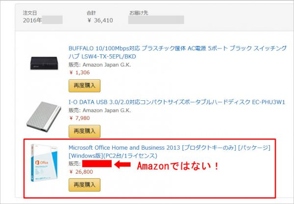 Amazonではない Office Home and Business 2013