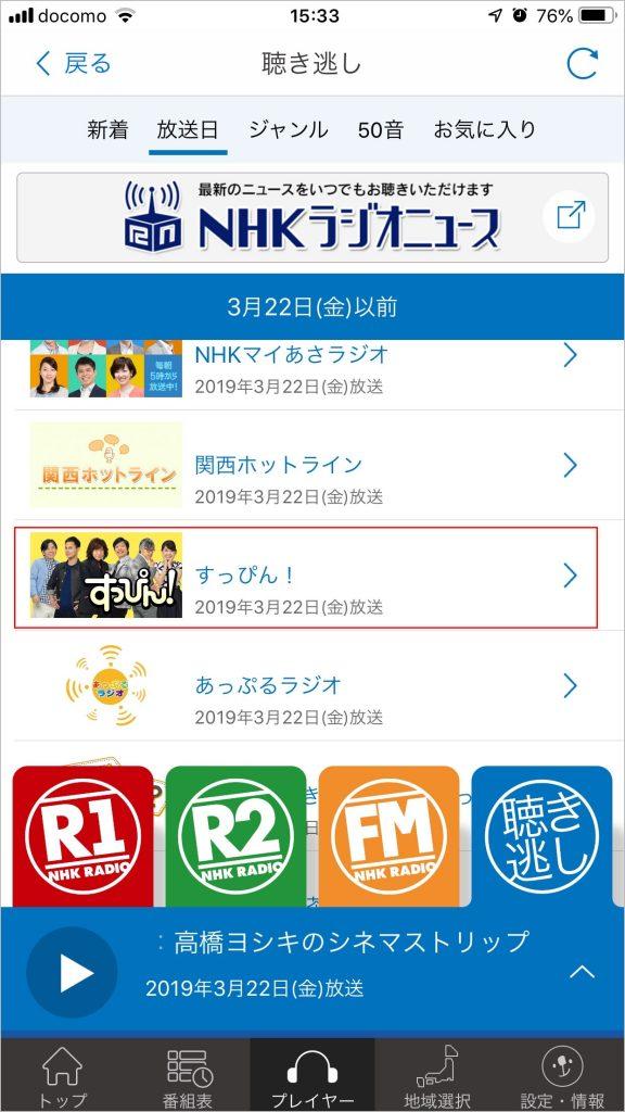 NHKラジオ すっぴん!新しいパーソナリティ
