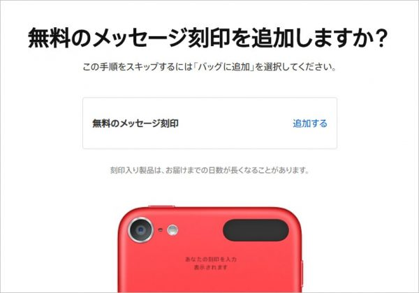 iPodtouch 無料刻印