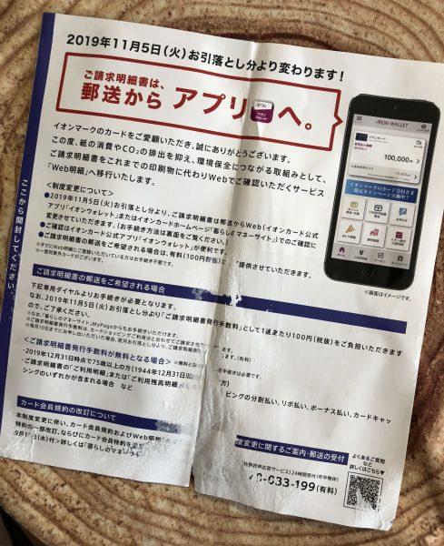 イオンカード アプリへ