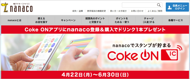 Coke ONアプリにnanaco登録&購入でドリンク1本!