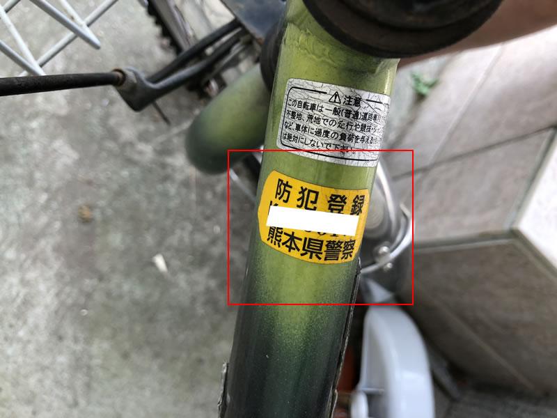 自転車 防犯番号