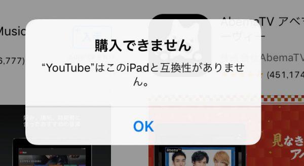 購入できません「YouTubeはこのiPadと互換性がありません。」