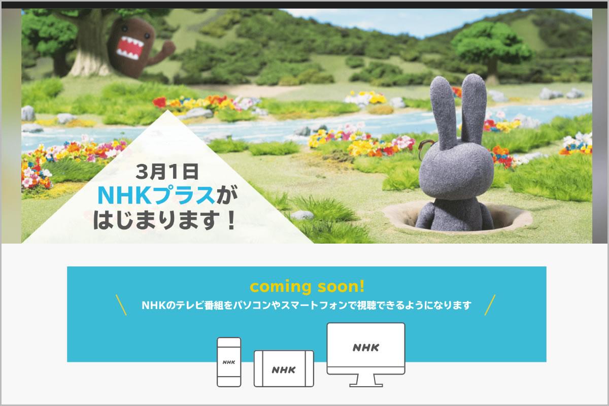 NHKプラス
