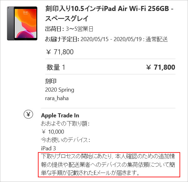 下取り& iPad