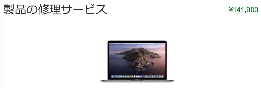 MacBook 修理代