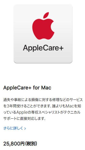 Mac AppleCare+(Appleケアプラス)(AppleCareプラス)