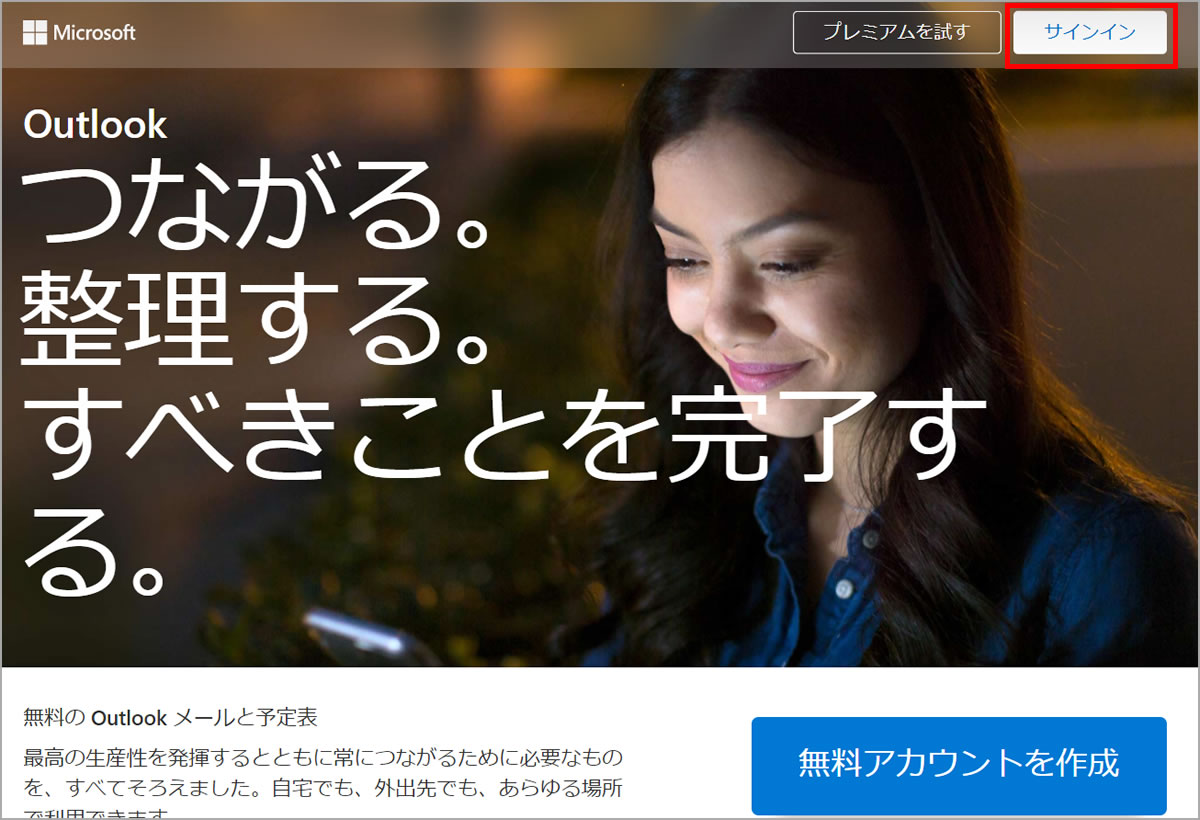 Outlookの予定表